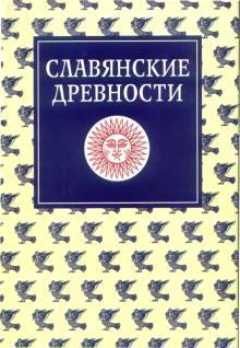 Славянские древности. 3-й том.