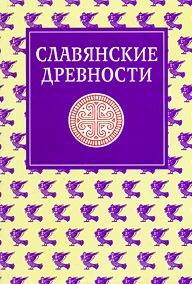 Славянские древности. 4-й том.