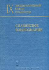 Славянское языкознание. 9 Международный съезд славистов. Доклады советской делигации