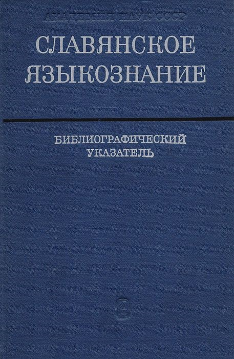 Славянское языкознание. Библиографический указатель литературы, изданной в СССР с 1961 по 1965 с дополнениями за предыдущие годы
