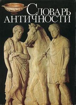 Словарь античности. Пер.с немец.