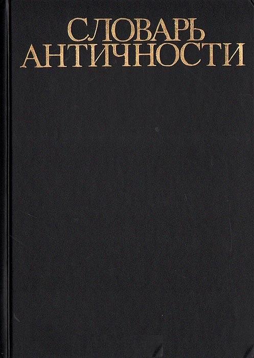 Словарь античности. Пер.с немец.(без супера)