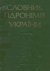Словник гідронімів України