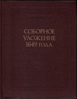 Соборное уложение 1649 года. Текст. Коментарии