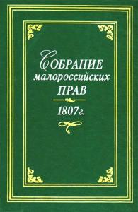 Собрание малороссийских прав. 1807 г.