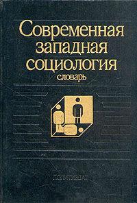 Современная западная социология. Словарь