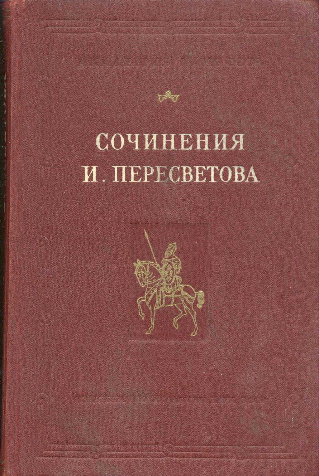 Сочинения И. Пересветова