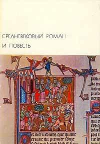 Средневековый роман и повесть (Тристан и Изольда. Парцифаль. Окассен и Николетт)
