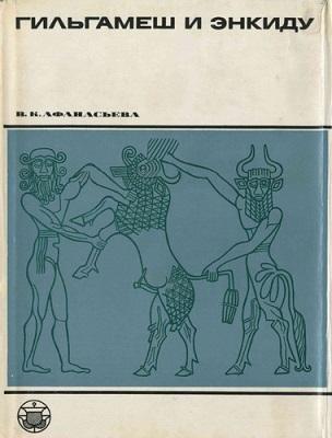 Гильгамеш и Энкиду. Эпические образы в искусстве