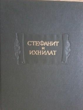 Стефанит и Ихнилат (ЛП) средневековая книга басен по русским рукописям 15-17 веков