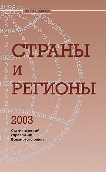 Страны и регионы 2003. Статистический справочник Всемирного банка