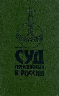Суд присяжных в России: громкие уголовные процессы. 1864-1917 гг.