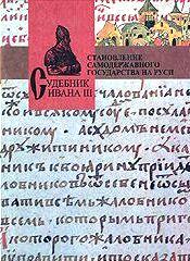Судебник Ивана III. Становление самодержавного государства на Руси