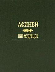 Пир мудрецов. Кн.1-8 ЛП