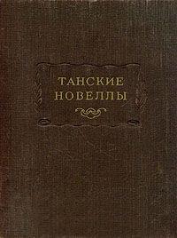 Танские новеллы (л121) ЛП