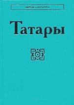 "Татары (Сер. ""Народы и культуры"")"