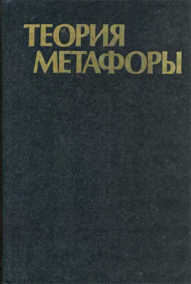 Теория метафоры