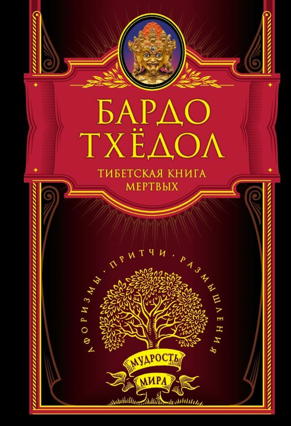 Тибетская книга мертвых. Бардо Тхедол \Мудрость мира