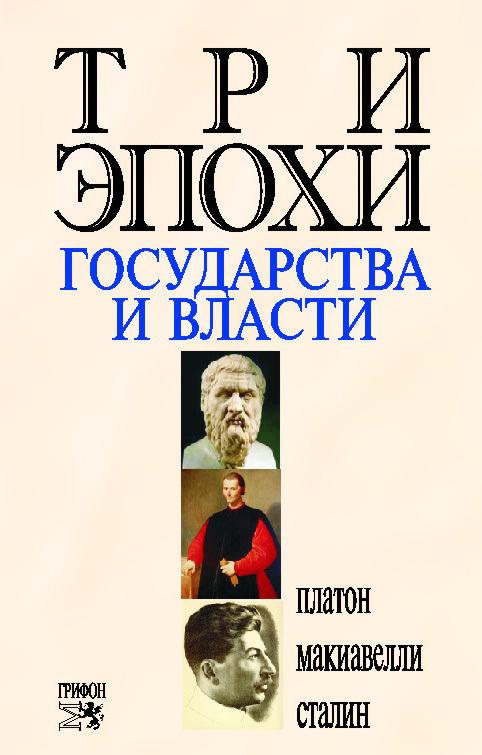 Три эпохи государства и власти.Платон, Макиавелли, Сталин