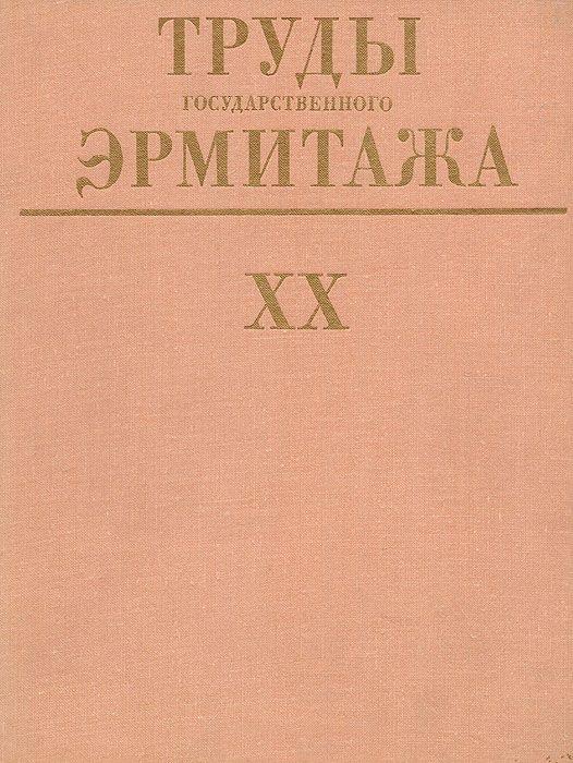 Труды государственного эрмитажа ХХ