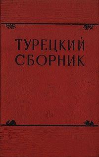 Турецкий сборник: история, экономика, литература, язык.