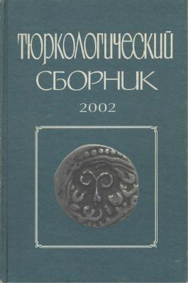 Тюркологический сборник. 2002. Россия и тюркский мир.