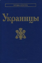 "Украинцы (Серия ""Народы и культуры"")"