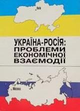 Україна-Россія: проблеми економічної взаємодії