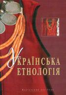 Українська етнологія: Навч.посібник