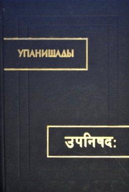 Упанишады. 2-е изд. Сыркина \пер.\матовая