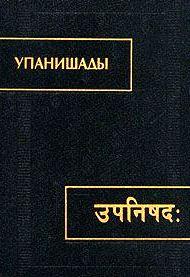 Упанишады. 3-е изд. Сыркина \пер.\гладкая