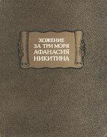Хожение за три моря Афанасия Никитина ЛП-1986