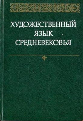 Художественный язык Средневековья