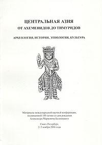 Центральная Азия от Ахеменидов до Тимуридов: археология, история, этнология, культура.