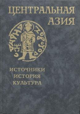 Центральная Азия. Источники, история, культура