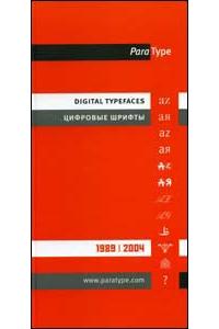 Цифровые шрифты. 1998-2004