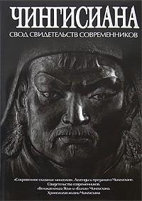 Чингисиана. Свод свидетельств современников. \Сокровенное сказ.монг.+Вел.книга Ясы+Билик+легенды+све