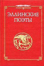 Эллинские поэты VII-III вв.до н.э.(Гесиод)