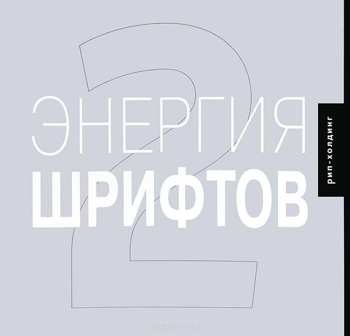 Энергия шрифтов: Великолепная коллекция современных шрифтов