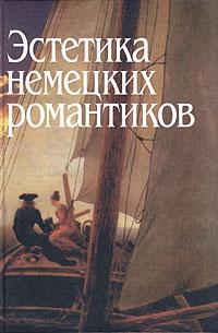 Эстетика немецких романтиков (2006)