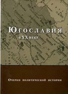 Югославия в XX веке: Очерки политической истории.