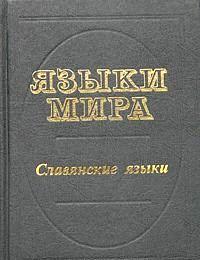 Языки мира. Славянские языки