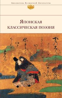 Японская классическая поэзия \Эксмо-БВЛ