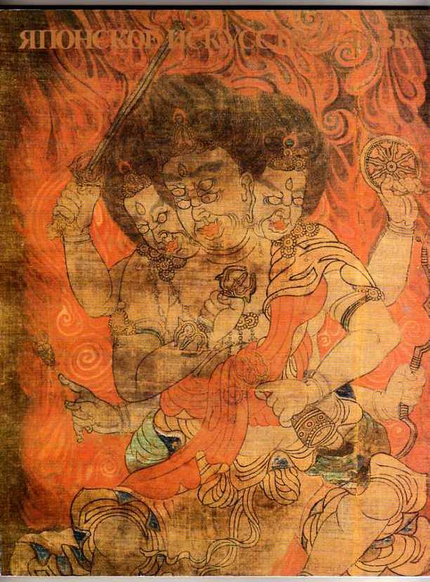 Японское искусство 7-19 вв.