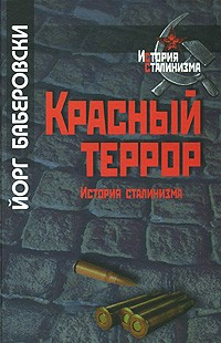 """Красный террор. Серия """"История сталинизма"""""""