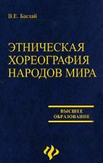 Этническая хореография народов мира:учеб.пособие