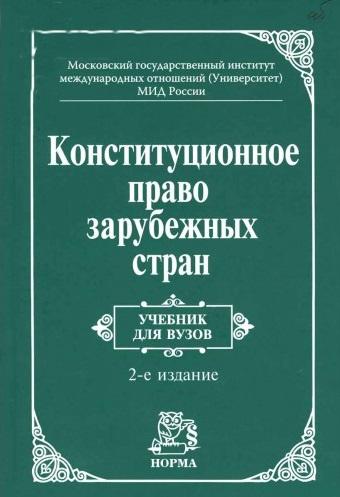 Конституционное право зарубежных стран: Учебник для вузов - 2-е изд.,перераб. (ГРИФ)