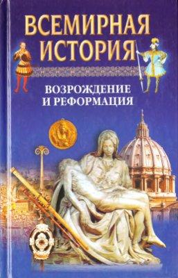 Всемирная история. Возрождение и реформация Европы