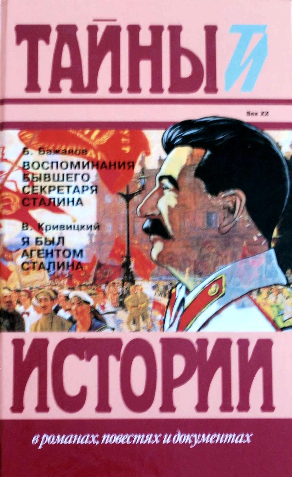 Воспоминания бывшего секретаря Сталина.\ Я был агентом Сталина