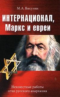 Интернационал, Маркс и евреи